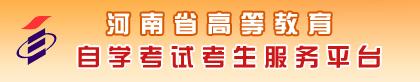 河南自考网报服务平台