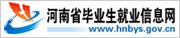 河南毕业生信息网